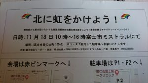富士市ミストラルイベント