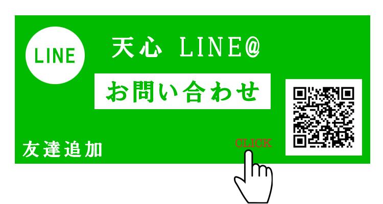 LINEへお問い合わせ