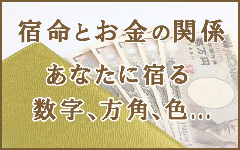 宿命とお金