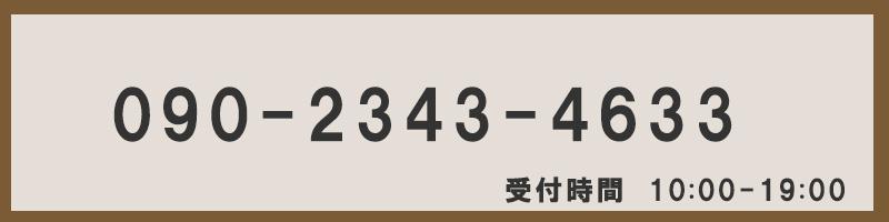 天心 電話番号